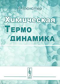 Химическая термодинамика ( 978-5-397-01434-2 )