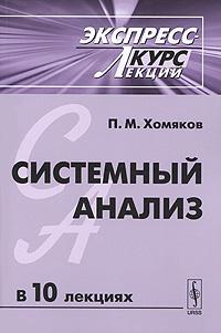 Системный анализ. Экспресс-курс лекций. П. М. Хомяков
