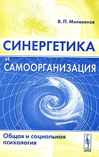 Синергетика и самоорганизация. Общая и социальная психология. В. П. Милованов