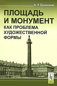 Площадь и монумент как проблема художественной формы