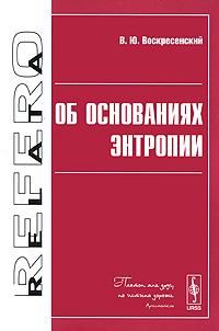 Об основаниях энтропии ( 978-5-396-00712-3, 978-5-396-00163-3 )