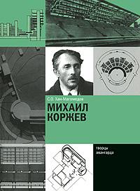 Михаил Коржев ( 978-5-91566-020-4 )