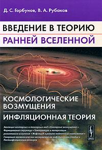 Введение в теорию ранней Вселенной. Космологические возмущения. Инфляционная теория