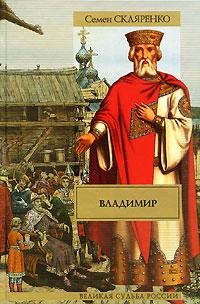 Владимир. Семен Скляренко