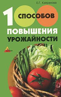 100 способов повышения урожайности