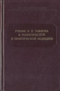 Учение И. П. Павлова в теоретической и практической медицине