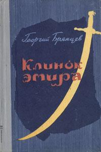Клинок эмира