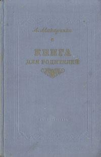 А. Макаренко Книга для родителей