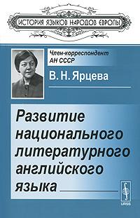 Развитие национального литературного английского языка ( 978-5-397-01408-3 )