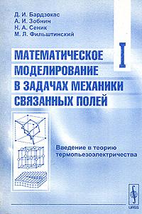 Математическое моделирование в задачах механики связанных полей. Том 1. Введение в теорию термопьезоэлектричества
