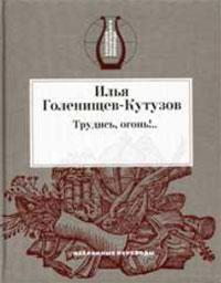 Трудись, огонь!. Илья Голенищев-Кутузов