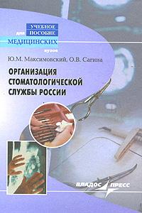 Организация стоматологической службы России ( 978-5-305-00229-4 )