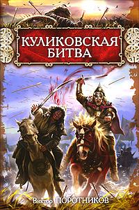 Куликовская битва. Виктор Поротников