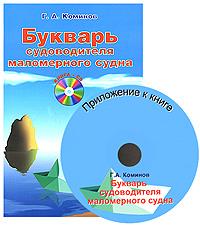 Букварь судоводителя маломерного судна (+ CD-ROM). Г. А. Коминов