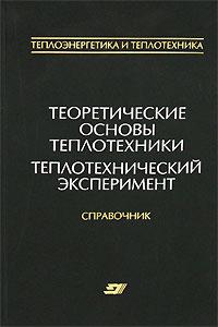 Теоретические основы теплотехники. Теплотехнический эскперимент. Справочник. В 4 книгах. Книга 2 ( 978-5-383-00017-5, 978-5-383-00015-1 )