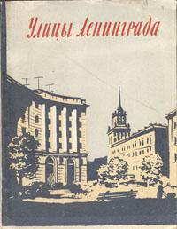 Улицы Ленинграда (краткий справочник)