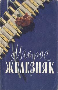 Матрос Железняк