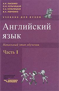 Английский язык. Начальный этап обучения. В 2 частях. Часть 1 (+ CD-ROM)