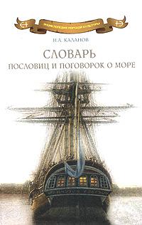 Словарь пословиц и поговорок о море ( 978-5-903081-02-8 )