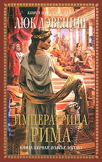 Императрица Рима. Книга 1. Волчье логово. Люк Дэвениш