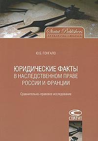 Юридические факты в наследственном праве России и Франции. Сравнительно-правовое исследование ( 978-5-8354-0678-4 )