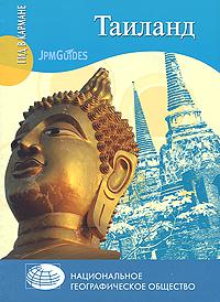 Таиланд ( 978-5-9533-3783-0 )