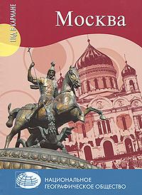 Москва ( 978-5-9533-3822-6 )