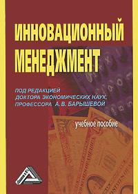 Инновационный менеджмент. А. В. Барышевой