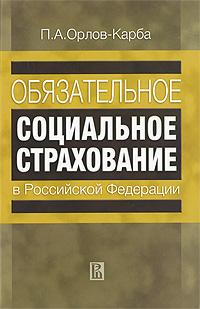 Обязательное социальное страхование в Российской Федерации