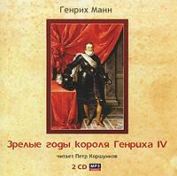 Зрелые годы короля Генриха IV (аудиокнига MP3 на 2 CD)