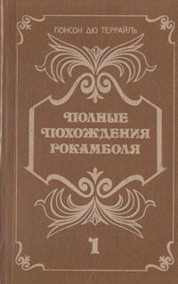 Полные похождения Рокамболя. В двух книгах. Книга 1