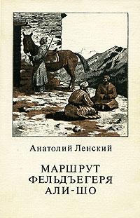 Маршрут фельдъегеря Али-Шо