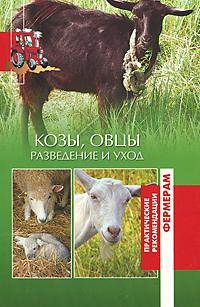 Козы, овцы. Разведение и уход