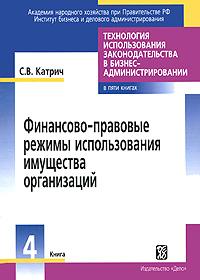 Финансово-правовые режимы использования имущества организаций. В 5 книгах. Книга 4 ( 978-5-7749-0571-3 )