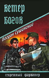Ветер богов. Богдан Сушинский