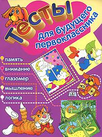 Тесты для будущего первоклассника. Наталья Гатанова, Елена Тунина