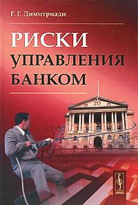 Риски управления банком. Г. Г. Димитриади