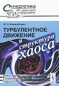 Турбулентное движение и структура хаоса. Новый подход к статистической теории открытых систем. Ю. Л. Климонтович