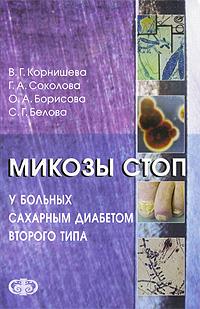 Микозы стоп у больных сахарным диабетом второго типа. В. Г. Корнишева, Г. А. Соколова, О. А. Борисова