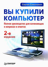 Вы купили компьютер. Сергей Симонович