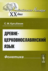 Древнецерковнославянский язык. Фонетика. С. М. Кульбакин