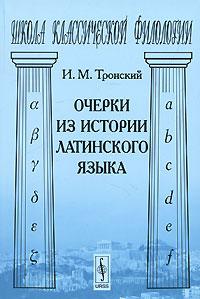 Очерки из истории латинского языка. И. М. Тронский