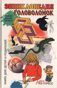 Энциклопедия головоломок. Книга для детей и родителей