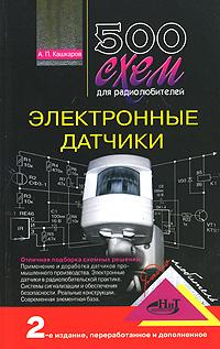 500 схем для радиолюбителей. Электронные датчики ( 978-5-94387-380-5 )