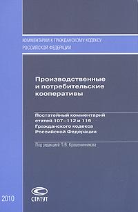 Производственные и потребительские кооперативы. Постатейный комментарий статей 107-112 и 116 Гражданского кодекса РФ