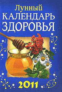 Купить Лунный календарь здоровья 2011, А. М. Михайлов