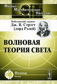 Волновая теория света ( 978-5-354-01292-3 )
