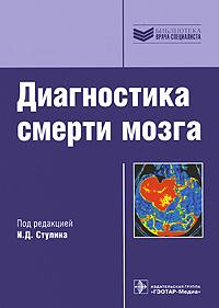 Диагностика смерти мозга. И. Д. Стулина
