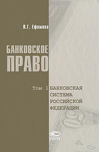 Банковское право. В 2 томах. Том 1. Банковская система Российской Федерации