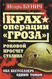 """Крах операции """"Гроза"""". Роковой просчет Сталина"""